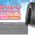 【期間限定】スタッドレスタイヤ送料無料キャンペーン開催中♪